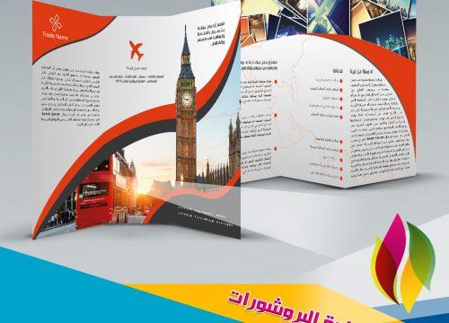 تصميم وطباعة البروشورات والمطويات
