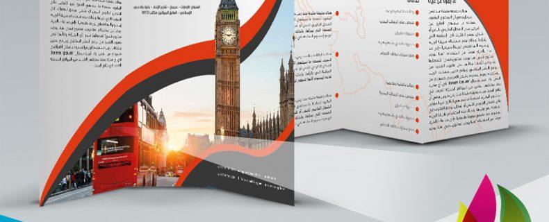 تصميم وطباعة المطويات والبروشورات الدعائية